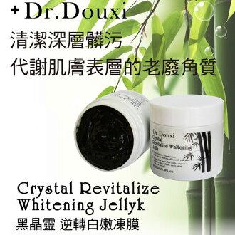 Dr.Douxi 黑晶靈 逆轉白嫩凍膜 【特惠】§異國精品§ 另黑裡透白 寶藝 水感新肌黑凍膜