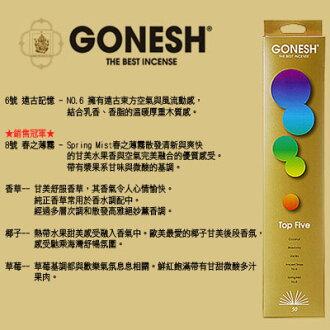 美國GONESH 暢銷Top 5 (6,8, 香草,椰子,草莓)精油線香(50入) 【特價】§異國精品§