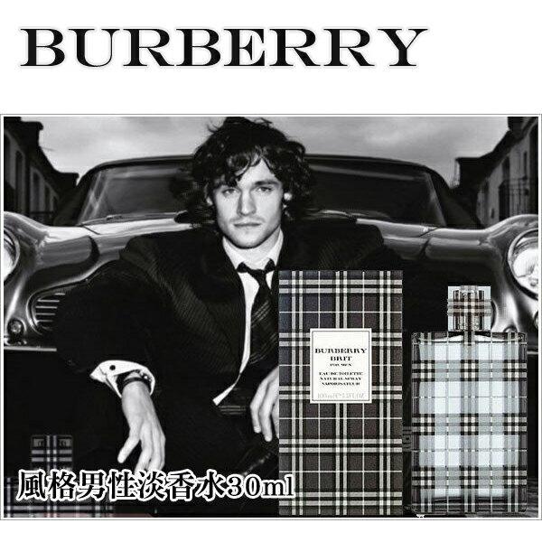 【特價】§異國精品§BURBERRY BRIT MEN EDT 風格男香 30ML可超取 郵局無摺
