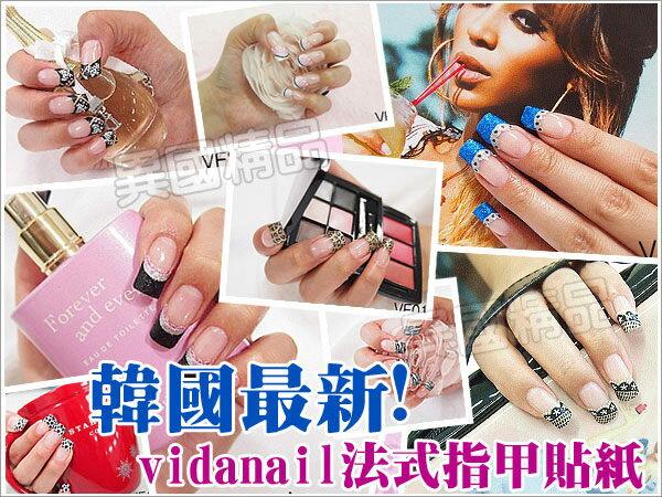 vidanail 韓式光療法式指甲貼紙 1片 隨機出貨【特價】§異國精品§