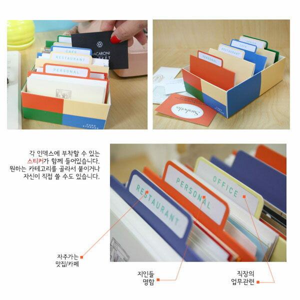 韓風DIY 名片/信用卡/折價券收納分類盒 置物盒 名片盒 可超取【特價】§異國精品§