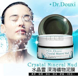 Dr.Douxi 水晶靈 深海礦物泥膜150ml五合一保濕 淨白 【特價】§異國精品§另有 貝佳 斯