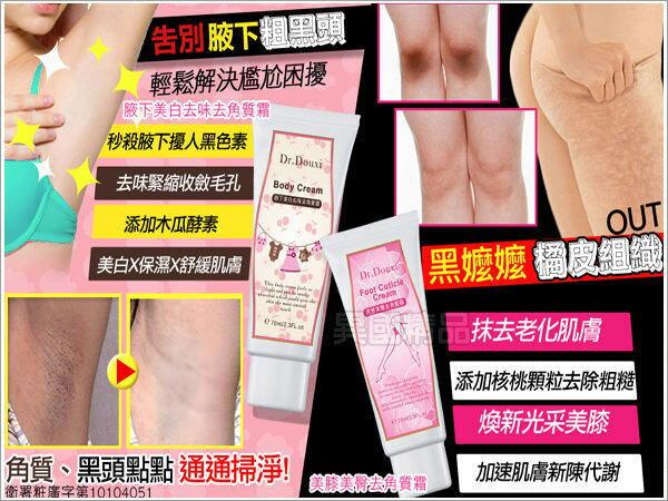 【特惠】§異國精品§Dr.Douxi 美膝美臀去角質霜 另有膝蓋肘部淨白霜 /腋下淨白去味去角質霜