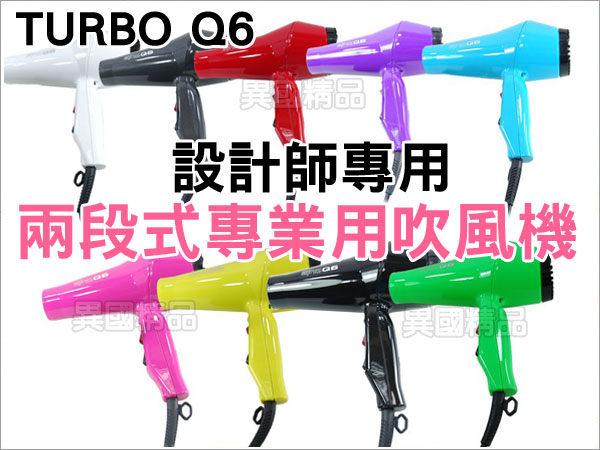 【特價】§異國精品§【 a0566-J6053】 TURBO Q6 兩段式專業用吹風機 9色 最新款設計師專用