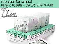 泡湯推薦到【特價】§異國精品§ too cool for school_迪諾恐龍廣場-泡澡沐浴鹽-10入