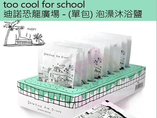 【特價】§異國精品§ too cool for school_迪諾恐龍廣場-泡澡沐浴鹽-10入