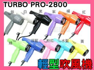 【特價】§異國精品§華儂TURBO OOHIRO PRO-2800 兩段式專業美髮吹風機 沙龍暢銷口碑款