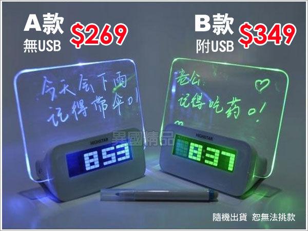 創意留言板 留言板鬧鐘 B款LED時間顯示時鐘USB供電 螢光筆【特價】§異國精品§