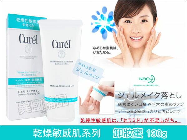 花王 Curel 乾燥性敏感肌系列 卸妝蜜130g 日本熱賣不黏膩【特惠中】§異國精品§