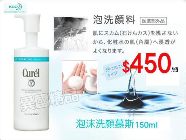 花王 Curel 乾燥性敏感肌系列 卸妝蜜130g 日本熱賣不黏膩【特惠中】§異國精品§ 1