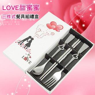婚禮小物LOVE甜蜜蜜三件式餐具組禮盒 【特價】§異國精品§