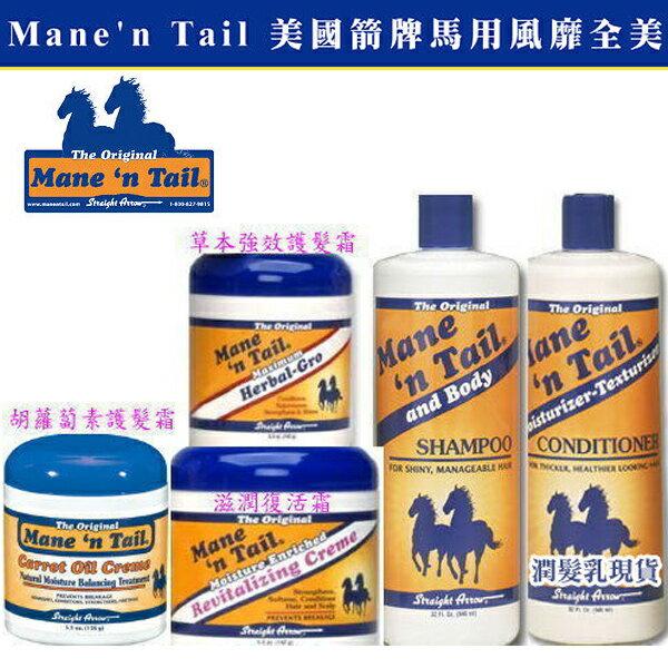 【特價】§異國精品§Mane n Tail 箭牌馬用 一般潤髮2oz