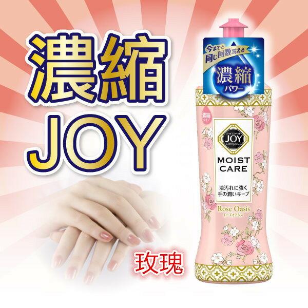 日本 寶僑 P&G JOY 強力去油汙滋潤雙手濃縮洗碗精200ml (洋甘菊/玫瑰) §異國精品§