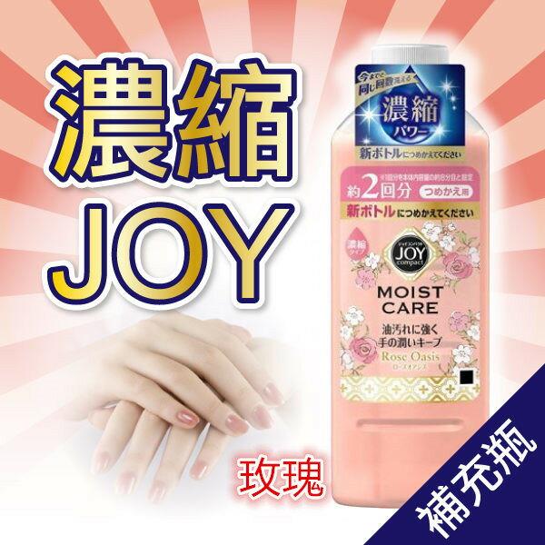 日本P&G寶僑 JOY 強力去油汙滋潤雙手濃縮洗碗精 補充瓶 315ml §異國精品§