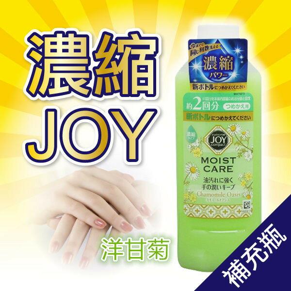 日本 寶僑 P&G JOY 強力去油汙滋潤雙手濃縮 補充瓶315ml (洋甘菊/玫瑰) §異國精品§