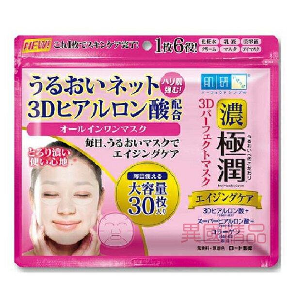 ROHTO 肌研 濃極潤3D玻尿酸超保濕面膜 30枚 【特價】§異國精品§