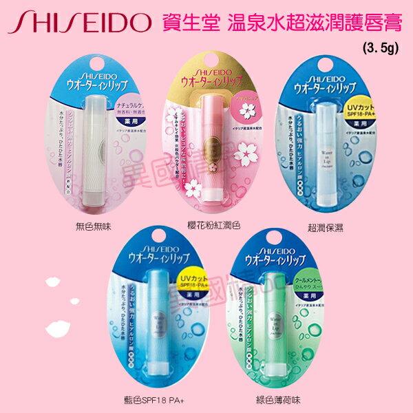 SHISEIDO 資生堂 超潤保濕護唇膏^(北海道限定版^) 水潤護唇膏 3.5g~特惠~