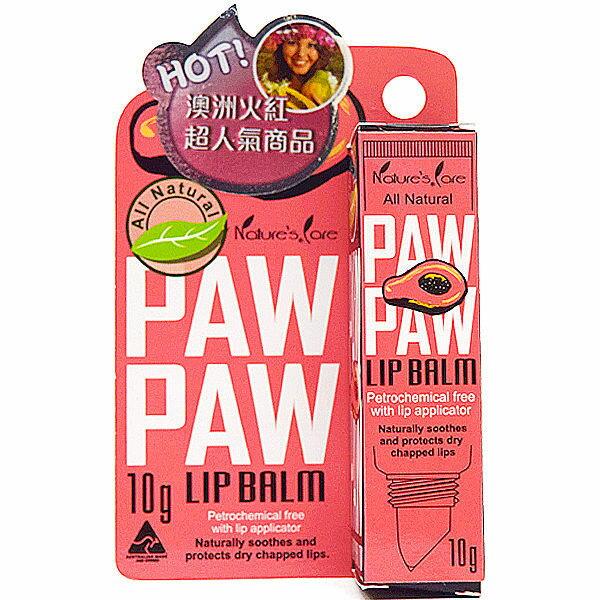 PAW PAW啵啵寶爪果天然萃取護唇膏 10g【特價】§異國精品§