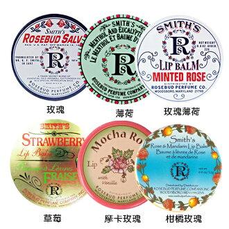 Smith s Rosebud 玫瑰 / 草莓 / 薄荷 / 玫瑰薄荷/ 摩卡玫瑰 / 柑橘玫瑰 鐵盒 護唇膏鐵盒 0.8 oz§異國精品§