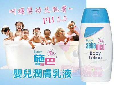 異國精品:施巴Sebamed嬰兒潤膚乳液200ml【特價】§異國精品§