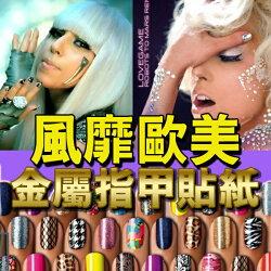 歐美金屬指甲貼紙/指甲貼MINX NAILS Lady Gaga李倩蓉推薦§異國精品§