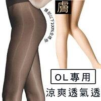 OL專用涼爽透氣透(膚/黑)色絲襪褲襪 12雙入 基本款 內搭 台灣製 §異國精品§ 0