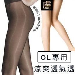 涼爽透氣 絲襪褲襪 基本 台灣製 異國精品