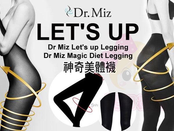 韓國醫美專利 Dr.Miz 神奇美腿襪 雷射標 正貨 發熱提臀美體襪 1雙$299【特價】§異國精品§