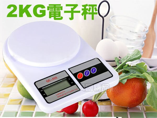 電子秤料理秤1克-2公斤 可分公克/盎司 兩種單位切換【特價】§異國精品§