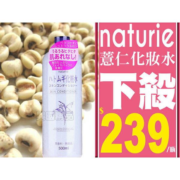 naturie 日本薏仁化妝水(薏仁水) 500ml 【特惠】§異國精品§另有專科淨白化妝水