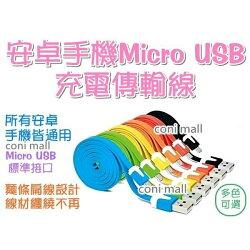 安卓MICRO USB彩色傳輸線 扁線 充電 多色可選 馬卡龍 長度80公分【coni shop】