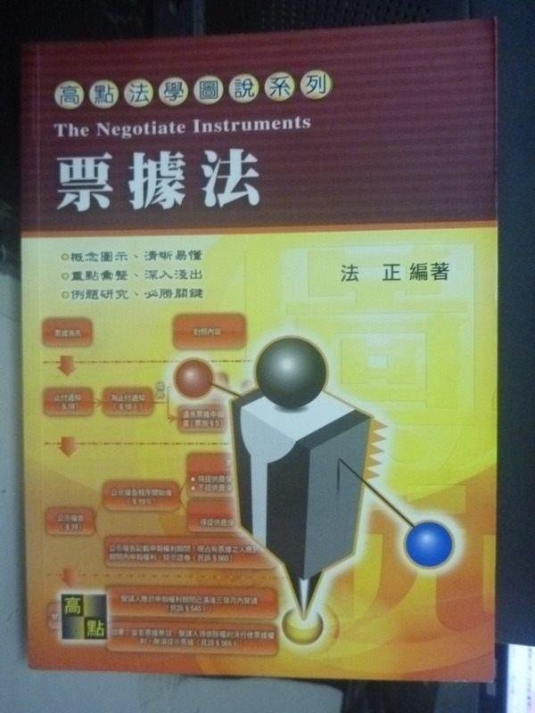 【書寶二手書T8/進修考試_ZAO】律師司法官-票據法4/e_原價500_賴宏宗