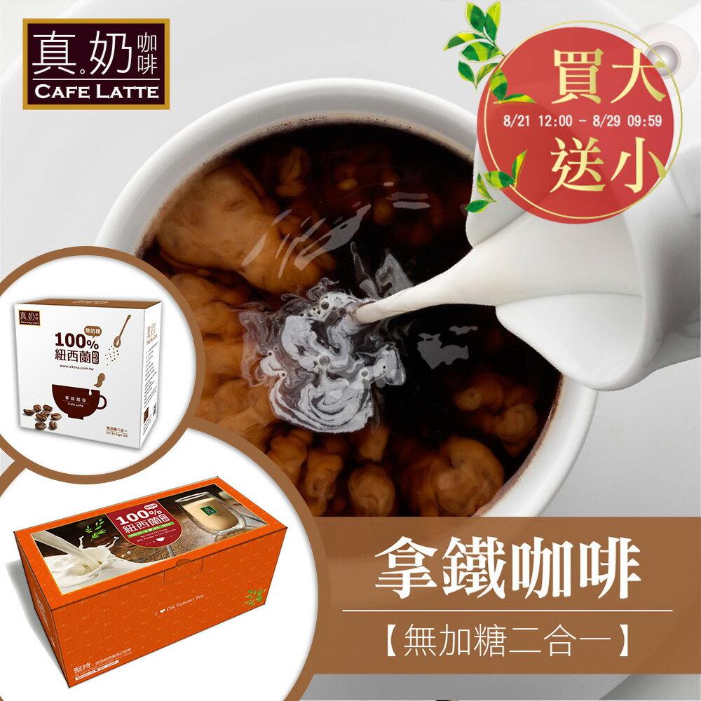 巴黎旅人 拿鐵咖啡 無糖款瘋狂福箱(50包 / 箱)★買大送小★下單隨貨加送真奶茶控糖款一盒(口味隨機) 0