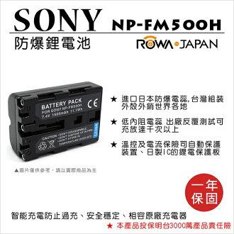 ROWA 樂華 FOR SONY NP-FM500H NPFM500H 電池 外銷日本 原廠充電器可用 保固 A100 A200 A350 A700 A77