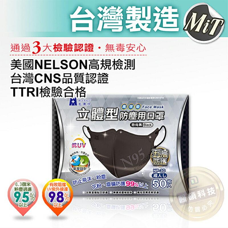 [真豪口罩]保證公司貨黑色全新改版五層防護~藍鷹牌口罩台灣製造N95防pm2.5兒童+成人3D立體五層黑色口罩50片裝
