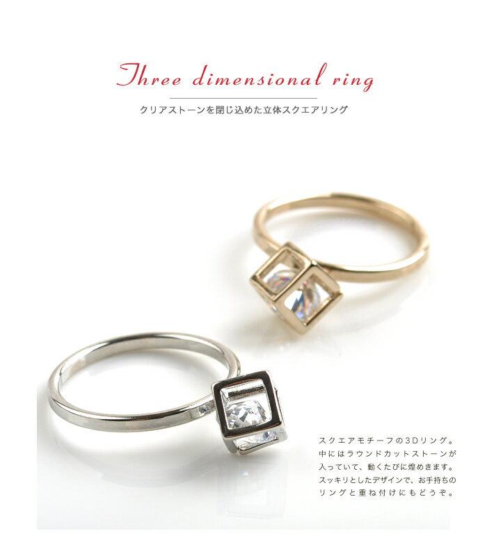 日本CREAM DOT  /  リング 指輪 ビジュー 立体 スクエア ラウンドカット 3D モチーフ レディース 重ね着け ゴールド シルバー 華やか 結婚式 outlet  /  qc0118  /  日本必買 日本樂天直送(400) 1