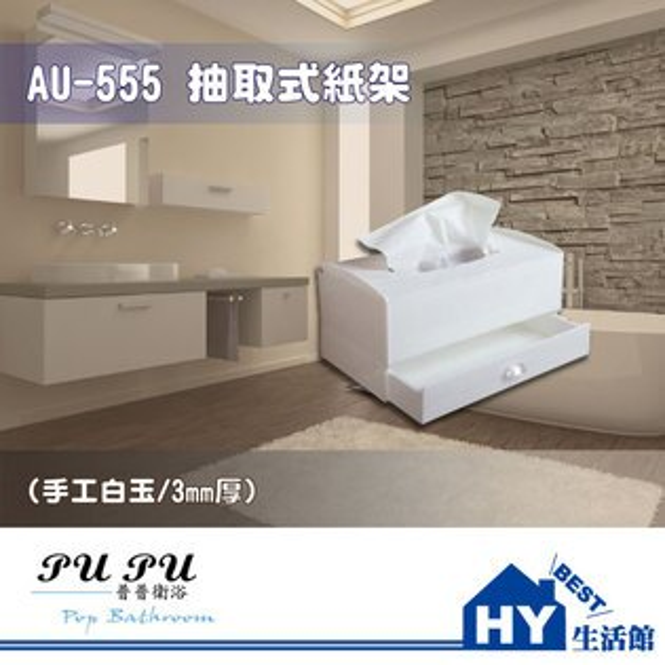 HY生活館:衛浴配件精品AU-555抽取式紙盒-《HY生活館》水電材料專賣店