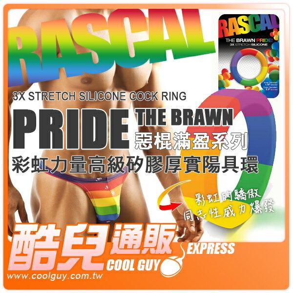 美國 RASCAL 惡棍滿盈系列 彩虹力量高級矽膠厚實陽具環 The Brawn PRIDE Cock Ring 彩虹的驕傲 同志性感威力大爆發