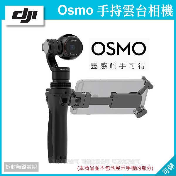 可傑 DJI OSMO 手持雲台相機 公司貨 含相機鏡頭 4K視頻 wifi控制  活動中!送電池兩個!