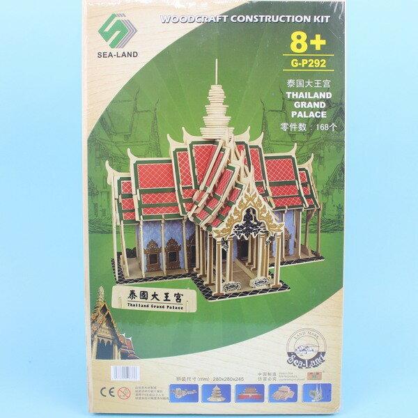 DIY木質拼圖 3D立體拼圖 立體模型屋 G~P292泰國大王宮   一組入 ~ 定399