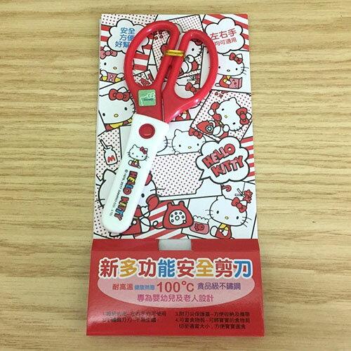 【真愛日本】17071300007 新多功能安全剪刀-KT紅衣側坐 三麗鷗 kitty 凱蒂貓 文具 美術用具