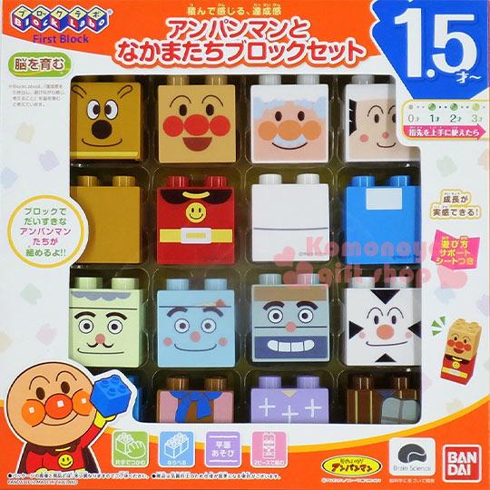 〔小禮堂〕麵包超人 積木玩具組《16入.角色方大臉.盒裝》適合1.5歲以上兒童