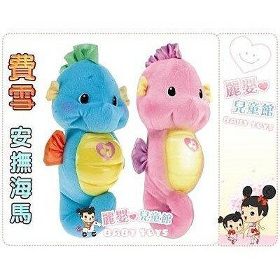 麗嬰兒童玩具館~正版費雪牌專櫃可愛聲光小海馬 安撫小海馬~公司貨 0