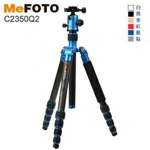 ~MeFOTO~C2350Q2 美孚碳纖維反折可拆式靚彩腳架 ~可變單腳架和反摺 ~ 型微