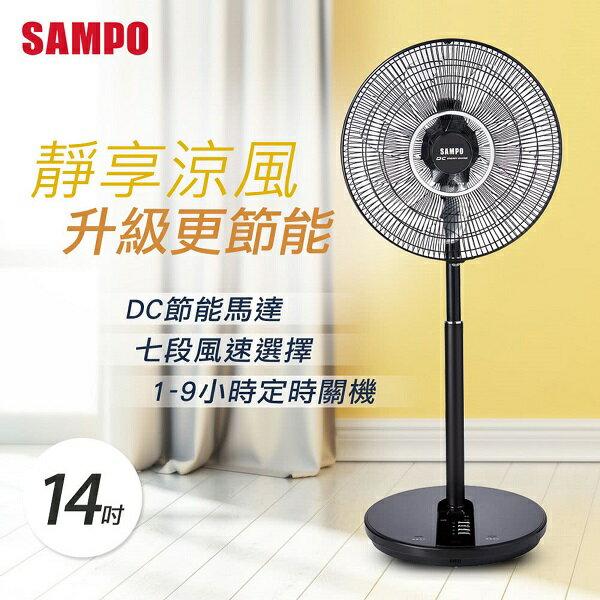 【限時促銷】SAMPO  聲寶14吋七片扇葉微電腦DC節能立扇 (附遙控器) SK-FU14DR **免運費**