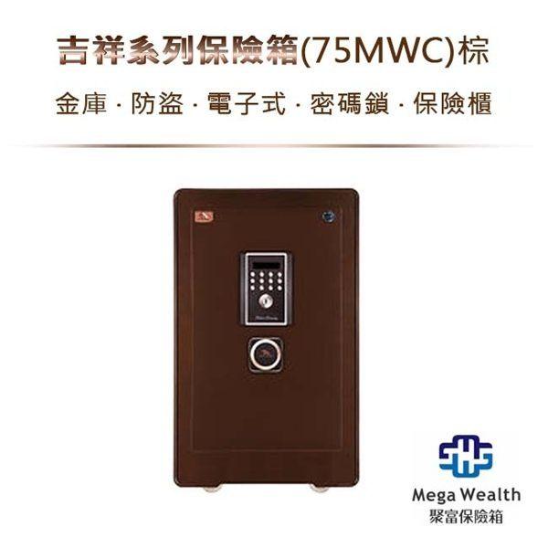 弘瀚科技@吉祥系列保險箱(75MWC)棕金庫防盜電子式密碼鎖保險櫃