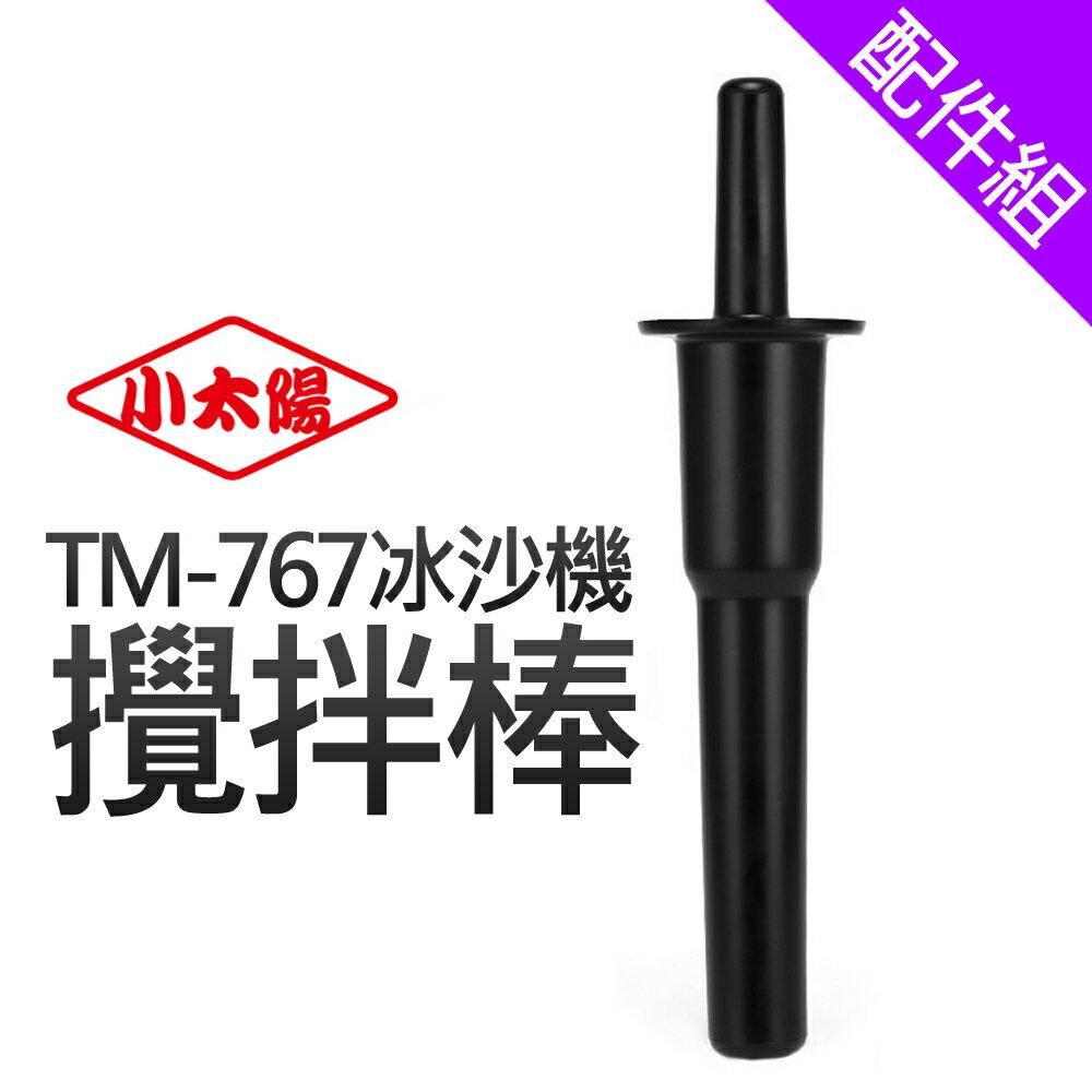 [配件組]【小太陽】TM-767冰沙機攪拌棒
