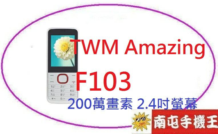 {{南屯手機王}}TWM Amazing F103(3G) 銀髮族直立式手機 【免運費 宅配到家】