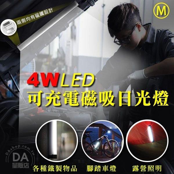 《運動用品任選兩件9折》爆亮磁吸式手電筒露營燈車燈修車修繕LED燈管USB充電小夜燈停電五段照明三種規格可選擇