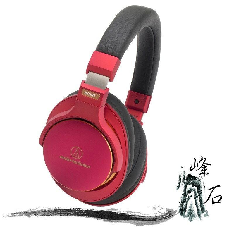 樂天 !平輸 貨 鐵三角 ATH~MSR7LTD  便攜型耳罩式耳機